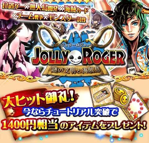 ジョリーロジャー 謎の文明と海賊島